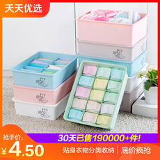 Household plastic wardrobe underwear storage box drawer underwear finishing box desktop bra underwear socks storage box