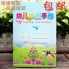 Children's Growth Book 32 Open Child Growth Handbook Kindergarten Growth File Record Book Commemorative Record Book