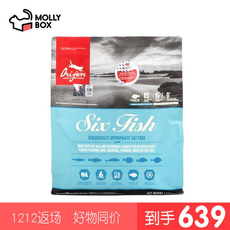 【双标现货】Orijen渴望无谷六种鱼配方全猫粮美毛护肤5.4kg