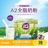 保税区包邮 澳洲新西兰进口A2成人奶粉全脂高钙1kg儿童孕妇中老年