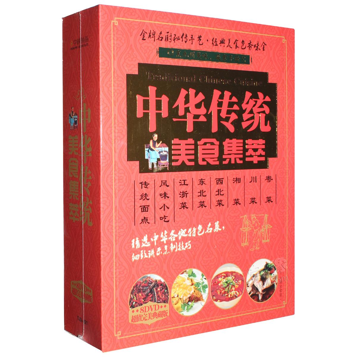 餐饮烹饪菜谱 中华传统美食集萃 粤湘江浙川菜8DVD 高清教学光盘