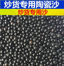 Roasted roasted sugar chestnut special sand sand Sugar fried chestnut round ceramic solid fried sand 5 kg