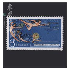 1980 J52 China Science and Technology Association Collection Stamps Collecting Stamps