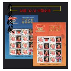 32-31 Personalization Mini-pane 2 edition 16 pieces 28th Olympic champion stamp - Chinese women's volleyball
