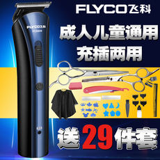 Flying Branch Wireless Hair Clipper Home Automatic Men's Shaved Head Inch Hair Clipper Hair Tool Self-help Trimmer