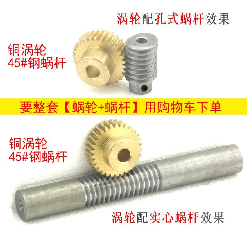 1模铜蜗轮蜗杆D18 D20减速比20 25 30 40 50 60齿传动器涡轮