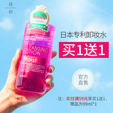 Floral Print Remover Water Facial Clean Eye & Lip Face Three-in-One Makeup Remover Student Cleansing Oil Japan Cleansing Milk