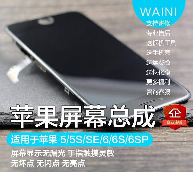 适用苹果6外屏手机触摸iphone6s屏幕总成5代SE/6SP/7PLUS/8PLUS
