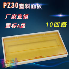 PZ30-10 circuit cover Power distribution box plastic cover Power box cover Household low voltage lighting box panel