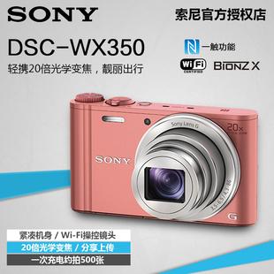 分期0首付 Sony/索尼 DSC-WX350  数码相机 WX350 20倍长焦 美颜