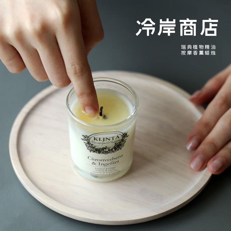 瑞典Klinta按摩精油香薰植物有机护肤低温蜡烛中秋教师节礼物18H