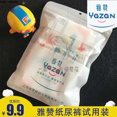 Yazan baby baby men and women dry ultra-thin zipper diaper sample equipment 3 pieces of remarks size