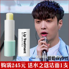 Zhang Yixing by Cai Xu Kun lipstick magic doctor Dr.magic 8in1 abundance brightening lip balm