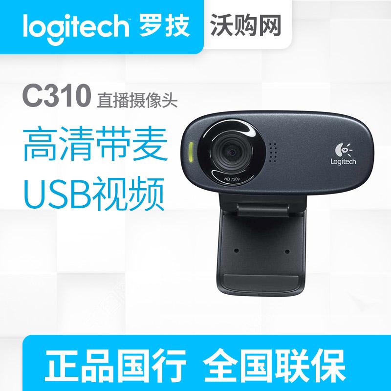 包邮正品罗技c310高清网络摄像头720P电脑视频内置麦克风c270升级