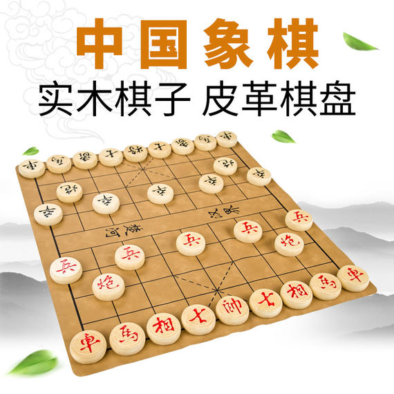 Chinese chess solid wood children adult large chess set leather portable folding chess board student chess