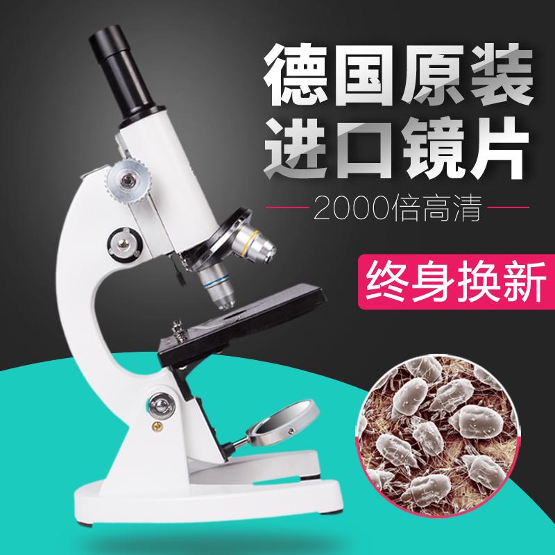 显微镜学生专业光学生物高倍检测5000倍儿童2000倍科学实验初中生