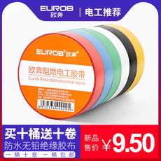 Ou Ben electrical tape pvc waterproof tape electrical tape flame retardant super sticky high temperature black insulating tape