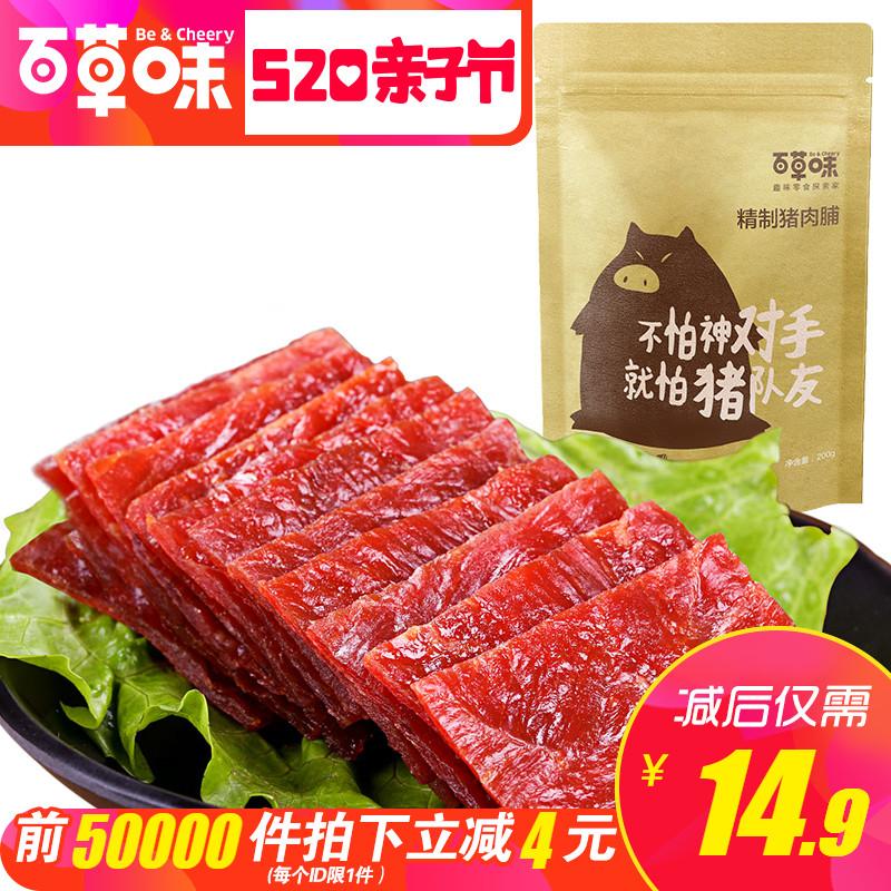 【百草味-精制猪肉脯200g】肉类特产休闲零食靖江熟食肉干小吃