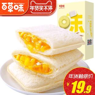 【百草味-口袋面包280g】早餐食品蛋糕小吃糕点吐司美食菠萝肉