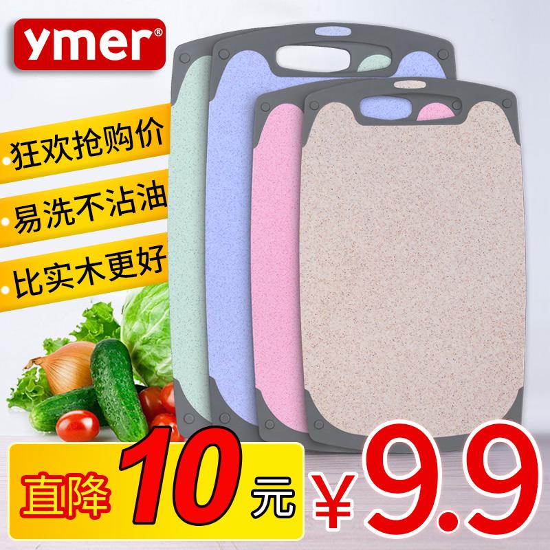小麦秸秆切菜板抗菌砧板粘板厨房刀板比实木防霉塑料家用水果案板