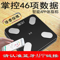 Charging APP Bluetooth Smart Electronic Human Health Scale Weight Measurement Body Fat