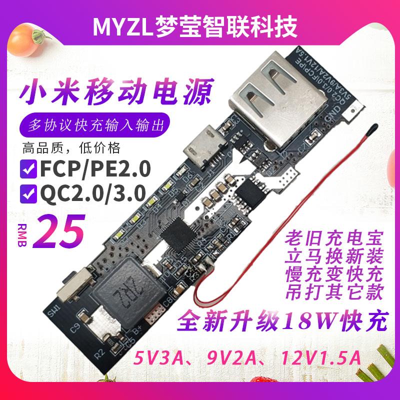 小米移动电源主板套件充电宝锂电池PCB升压板DIY套料18W快充QC3.0