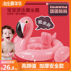 Newborn baby baby swimming ring children sitting circle 火 flamingo floating circle child underarm ring 0-3 years old