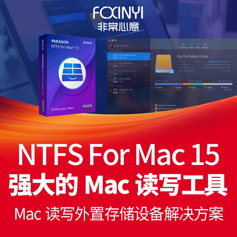 苹果移动硬盘读写软件Paragon NTFS for Mac 15 正版激活码注册