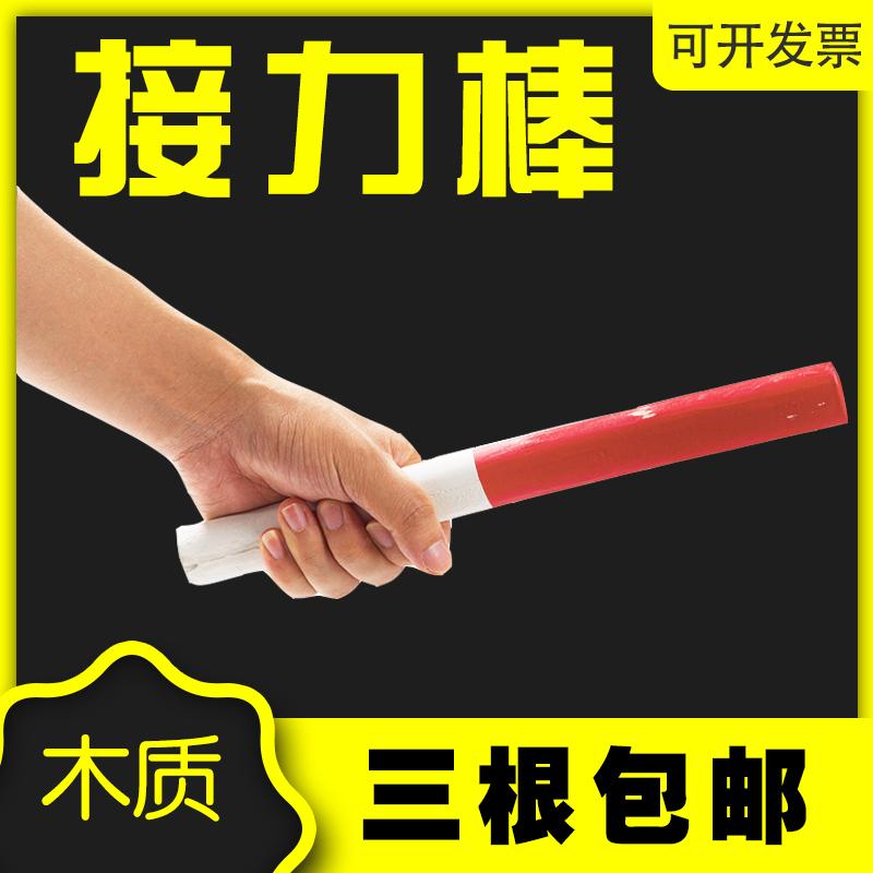 木质接力棒田径训练接力赛专用红白色游戏用品运动会木制塑料儿童