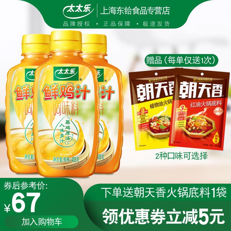 太太乐鲜鸡汁调味料调味品高汤替代鸡精味精厨房调料瓶装408g*3瓶