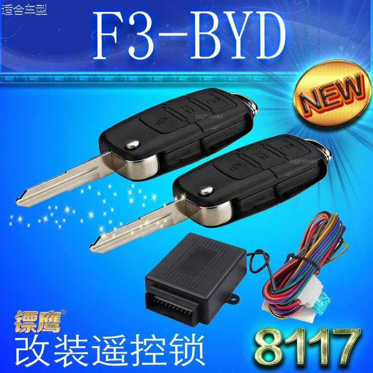 比亚迪F3汽车防盗器折叠钥匙中控锁遥控器改装升级镖鹰8117开尾箱