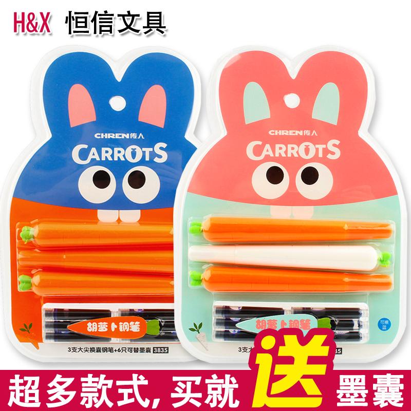 传人创意胡萝卜可换墨囊可擦钢笔套装 儿童卡通男女小学生用钢笔