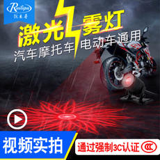 Motorcycle accessories Cars Motorcycles Anti-recovery laser fog lights Lantern taillights Motorcycle accessories