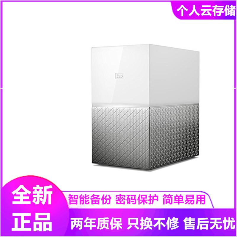 西部数据(WD)My Cloud Home Duo个人云存储6TB 双盘网络存储