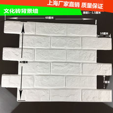 Shanghai culture brick background wall White brick antique brick gypsum brick plaster line factory direct Pujiang Hongxing shop
