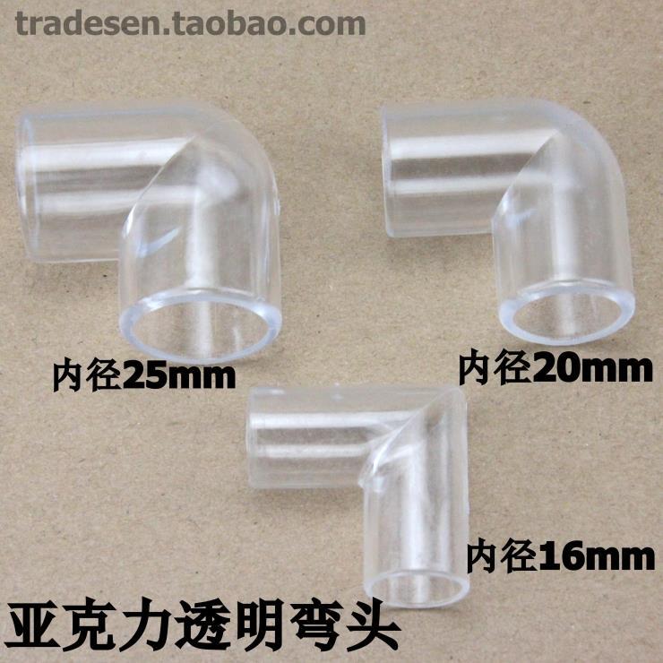 亚克力透明弯头 透明90度弯头 有机玻璃 透明弯头 亚克力弯头