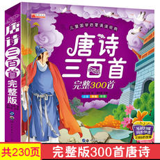 Genuine Tang Poetry 300 Complete Edition Children's Chinese Enlightenment Reading Classic Extracurricular Reading Story Book