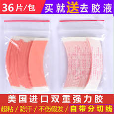 Reissue weave wig double-sided film fake material red adhesive tape waterproof and sweat-proof skin special