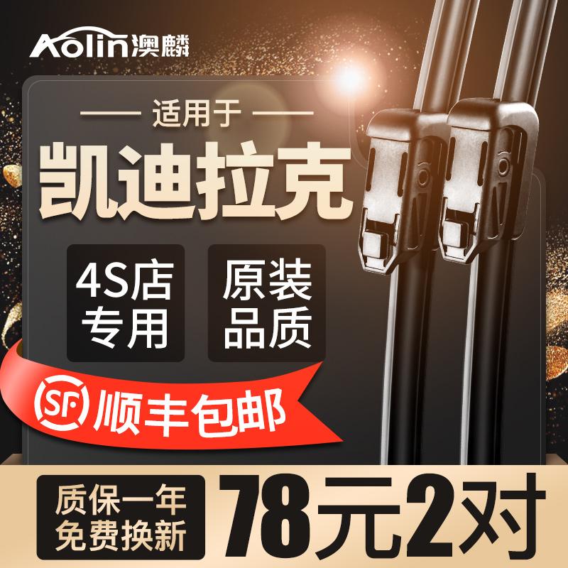 适用于凯迪拉克srx雨刮器xts/atsl/ats/xt5/SLS原装赛威ct6雨刷厂