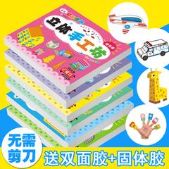 幼儿园手工折纸书大全儿童DIY制作材料立体剪纸3-6岁宝宝益智玩具