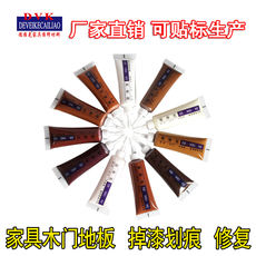 Furniture repair beauty materials, touch-up cream refinish, furniture, wooden door repair, complementary touch up