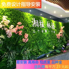 Simulation plant wall background artificial green plant wall plastic fake lawn wall hanging hotel office home decoration