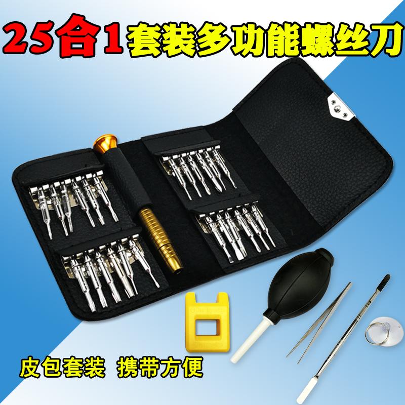 25合1螺丝刀套装批皮包套装手机笔记本维修钟表电子便携拆机神器