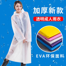 Non-disposable raincoat female adult Korean fashion hiking men riding tourism thickening waterproof children outdoor poncho