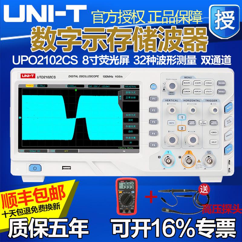 优利德示波器UTD2102CEX双通道数字示波器100M示波器200M高压探头