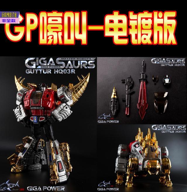 变形玩具金刚 GP HQ-03R Gutter 嚎叫 恐龙 电镀修正版 再版预订