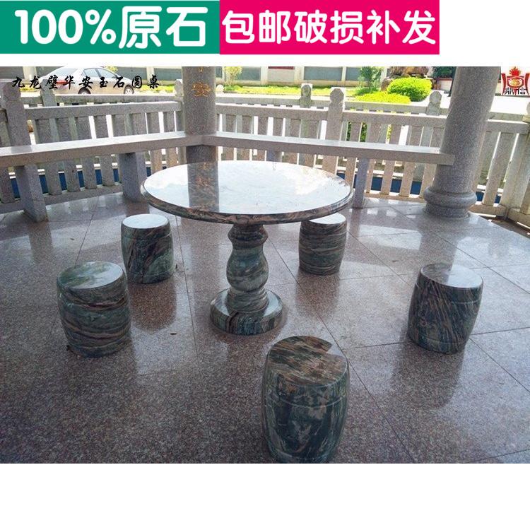 【鼎信】华安玉九龙壁天然玉石圆桌石凳庭院户外休闲公园花园桌