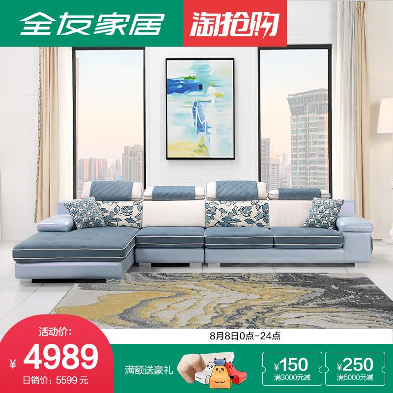 全友家私客厅家具小户型转角沙发现代简约皮布艺沙发组合102231