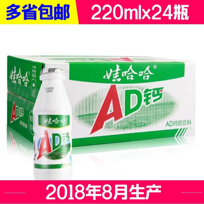 娃哈哈AD钙奶整箱220ml*24瓶哇哈哈儿童牛奶酸奶饮料网红礼物