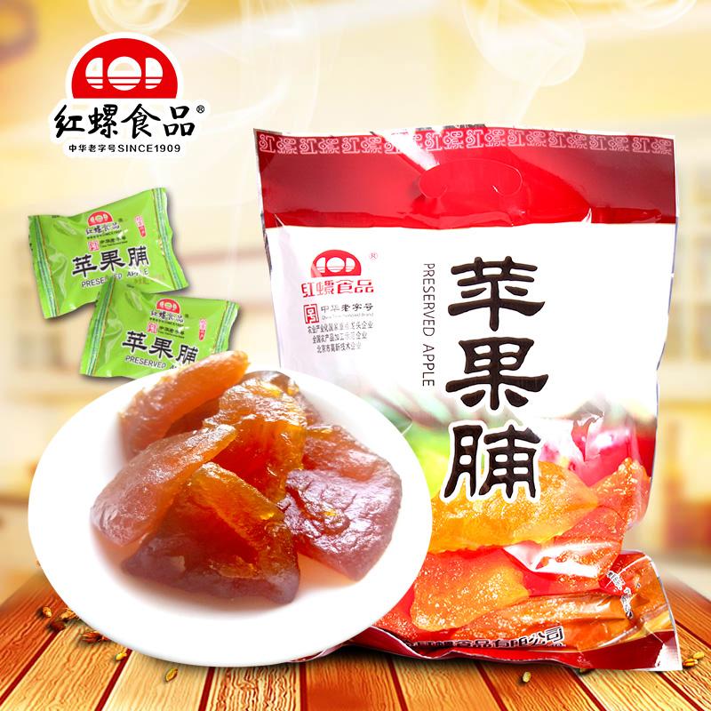 苹果脯500g北京果脯蜜饯红螺食品中华老字号果干休闲零食小吃